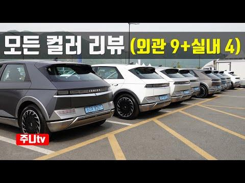 아이오닉5 컬러추천, 외장 9가지 실내 4가지 모든 컬러 실차확인, 2022 Hyundai Ioniq 5 Color Portfolio exterior and interior