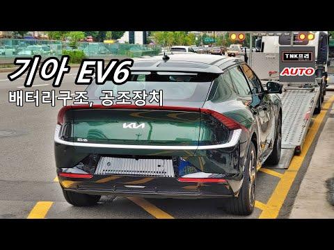 기아 EV6 배터리구조, 공조장치 특징들을 살펴보겠습니다. ( 2022 Kia EV6)